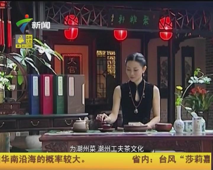 潮州两张文化名片 名扬海内外