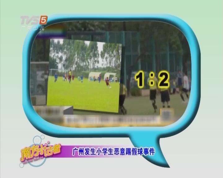 广州发生小学生恶意踢假球事件