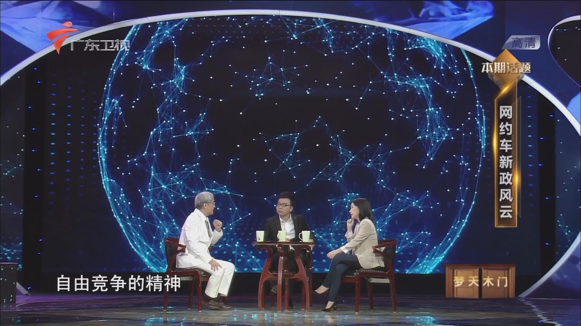 网约车新政风云·三见客