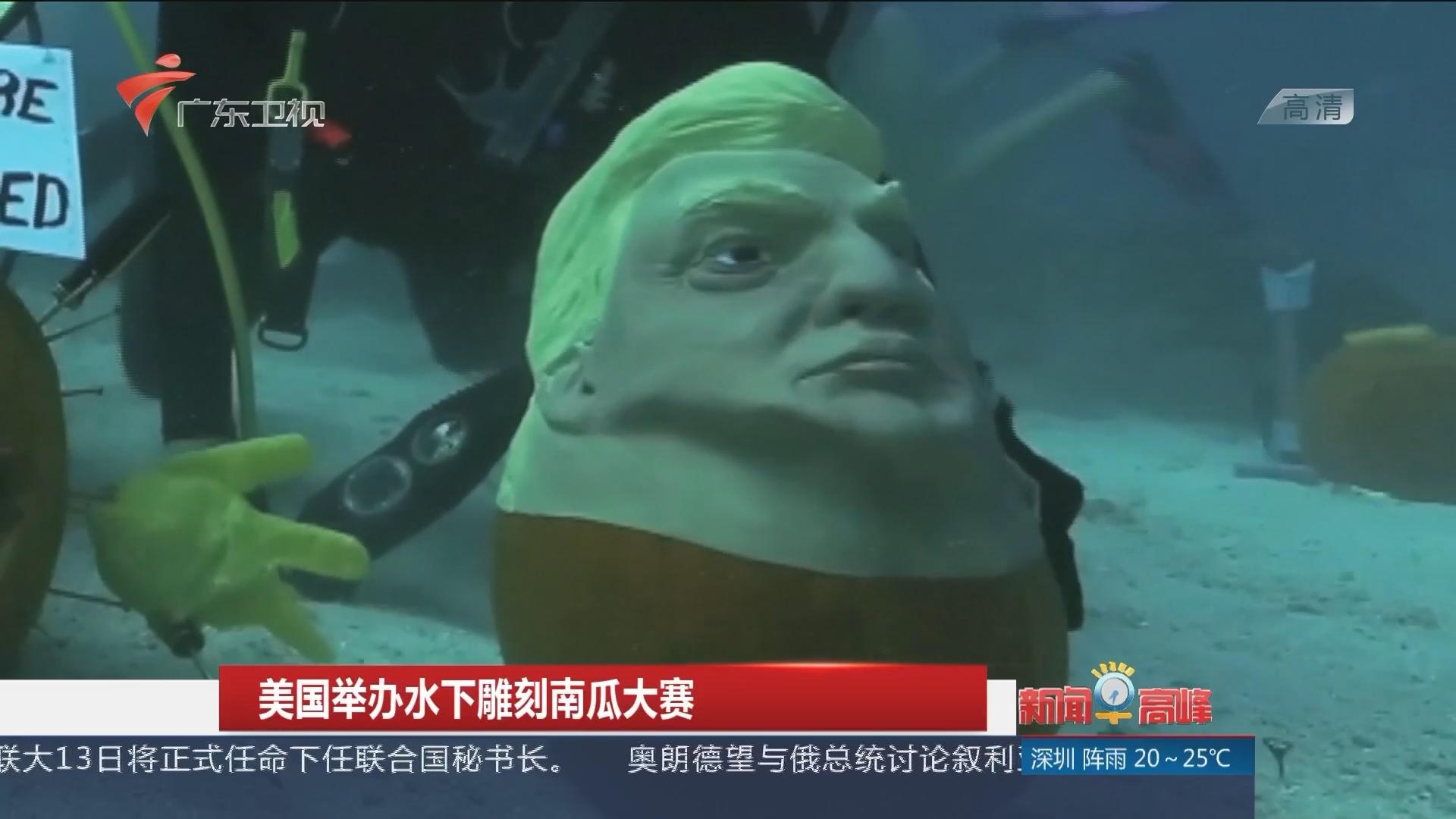 美国举办水下雕刻南瓜大赛