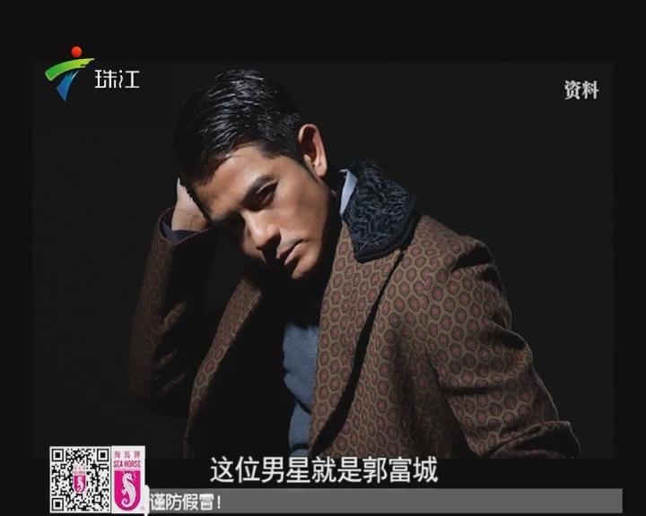 """郭富城未婚之谜:性感美女争相""""攻城"""""""