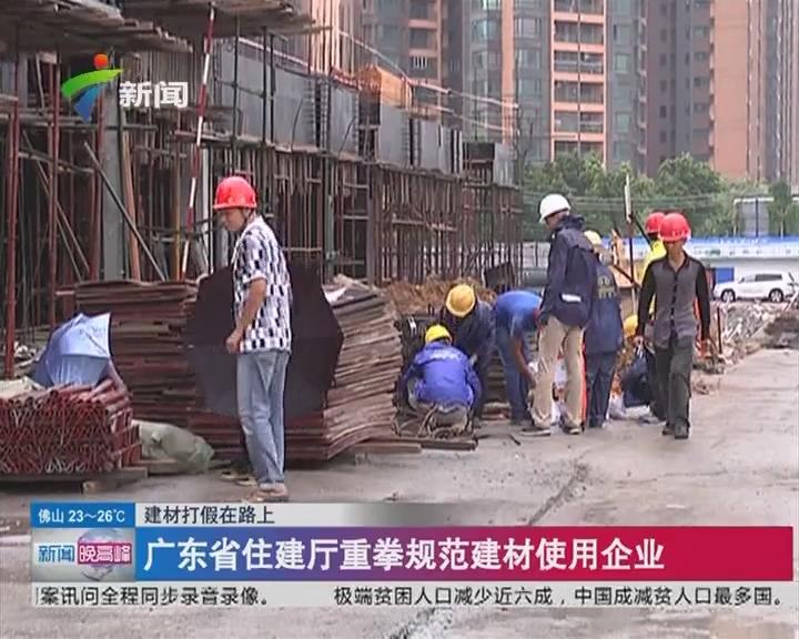 建材打假在路上:广东省住建厅重拳规范建材使用企业