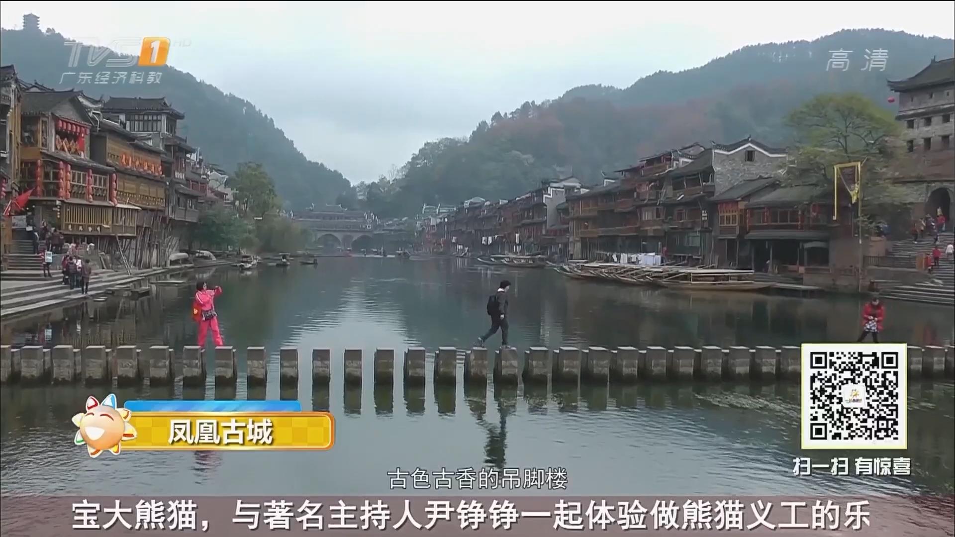 秘境湘西——凤凰古城