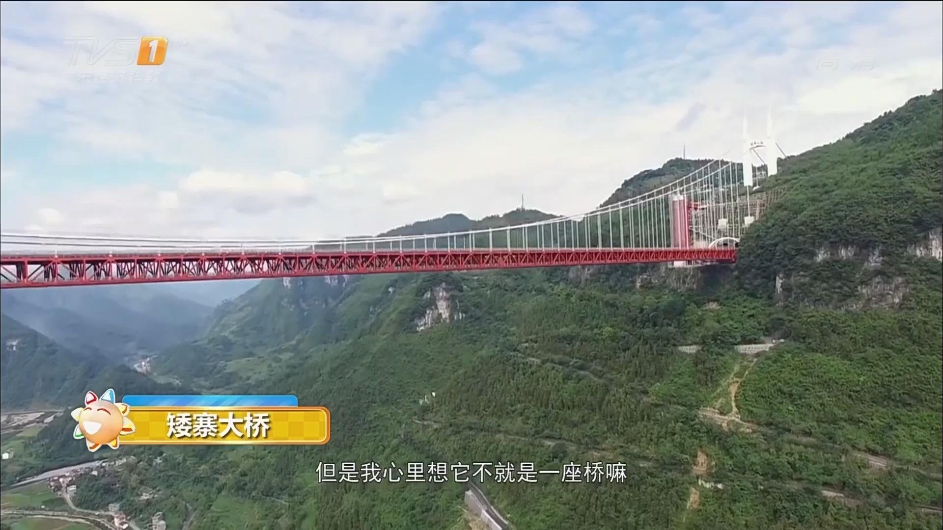 秘境湘西——矮寨大桥