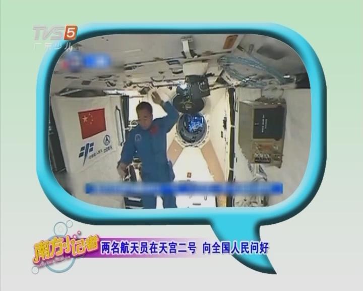 两名航天员在天宫二号 向全国人民问好