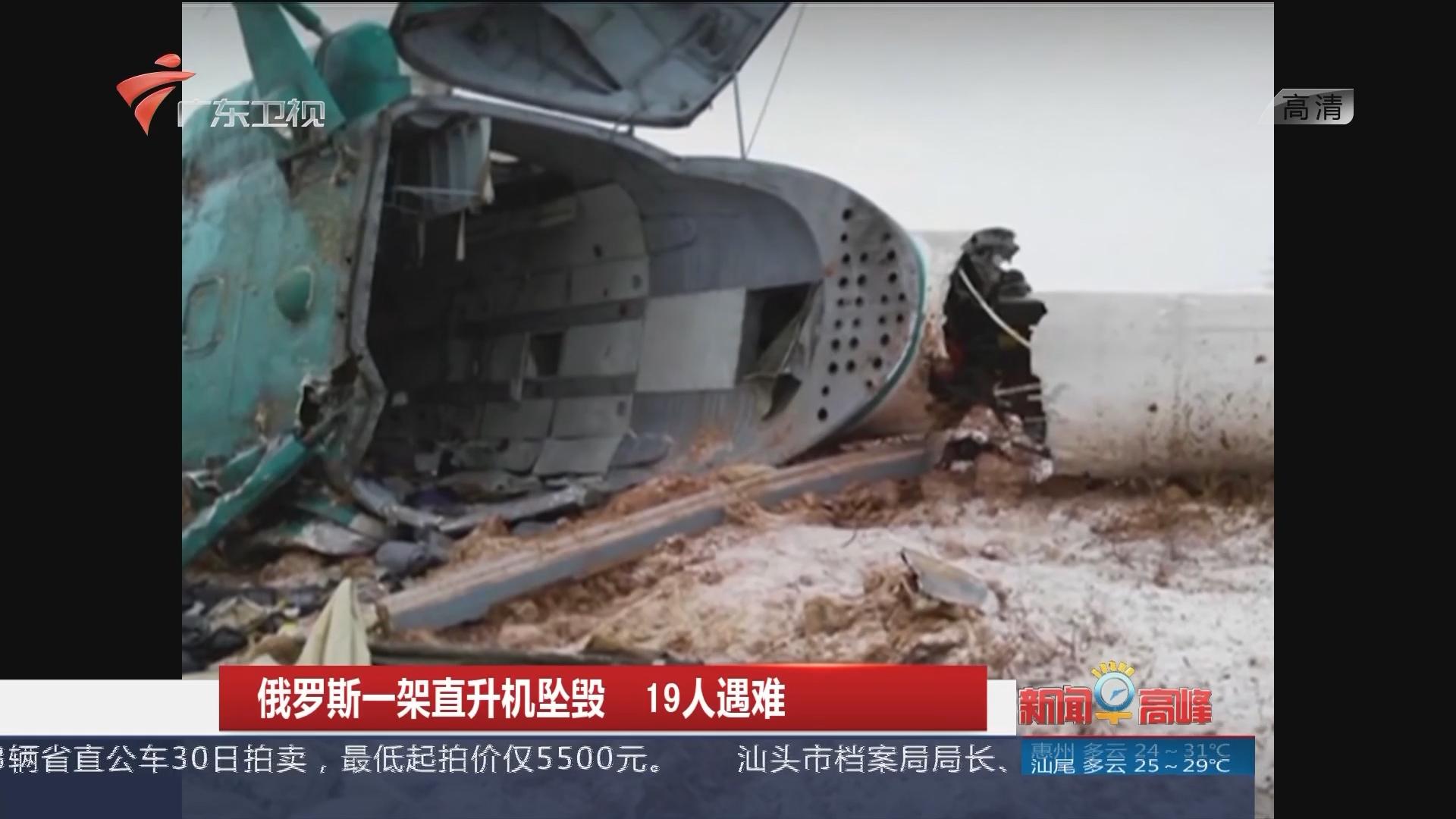 俄罗斯一架直升机坠毁