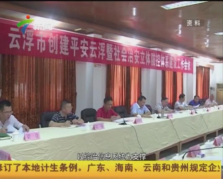 云浮:新兴县综治信访维稳中心全面升级