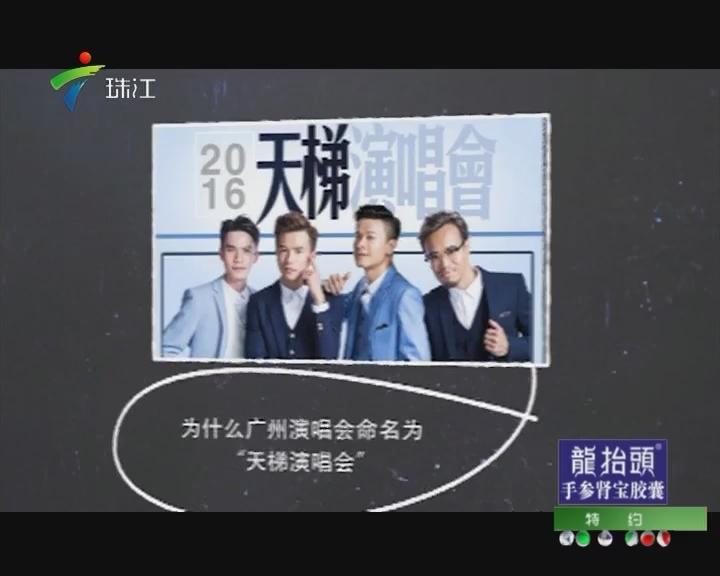 """C AllStar十月份将首次来广州开""""天梯演唱会"""""""