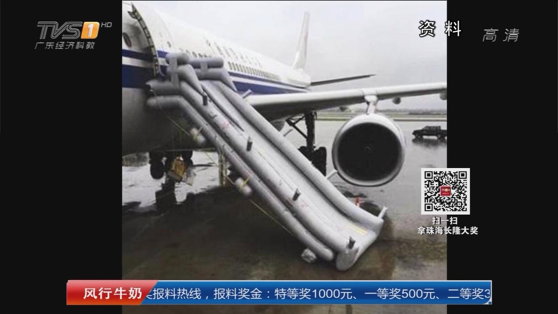 """广州白云机场:擅开飞机应急梯 乘客""""手多多""""被拘"""