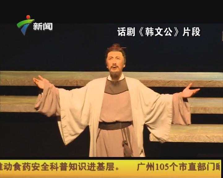 以史镜鉴 借古励今 大型话剧《韩文公》的廉洁DNA