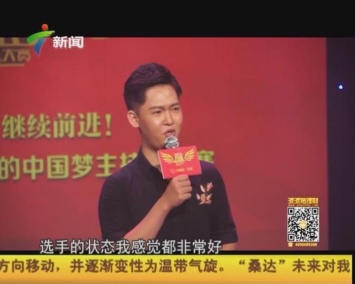 """""""我的中国梦""""主持人大赛 复赛完美落幕"""