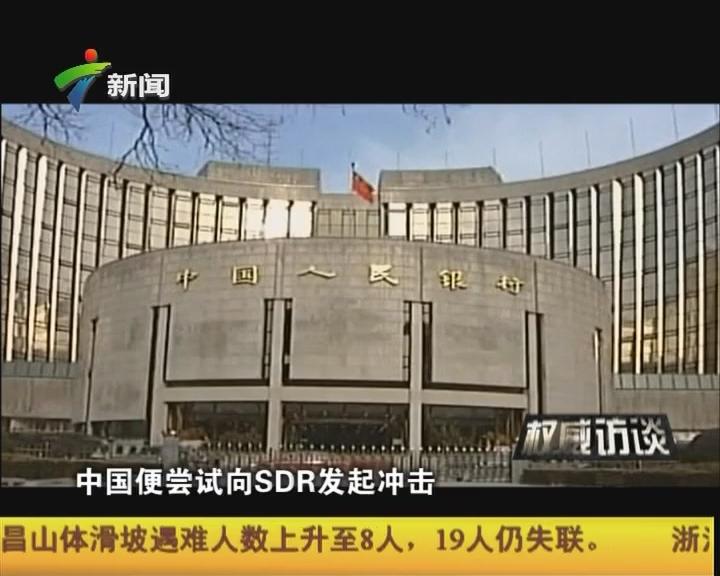 """聚焦人民币""""入篮""""SDR"""