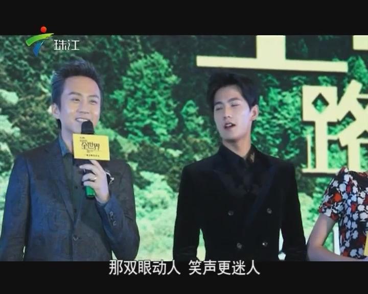 《从你的全世界路过》票房破六亿 杨洋邓超现场求婚