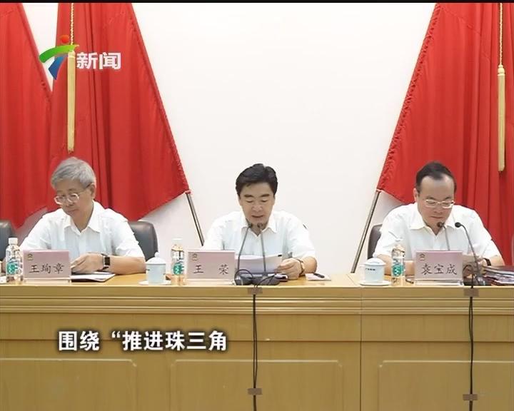 省政协专题议政:为珠三角国家自创区建设出谋划策