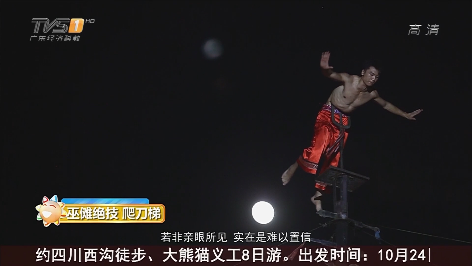 秘境湘西——巫傩绝技表演