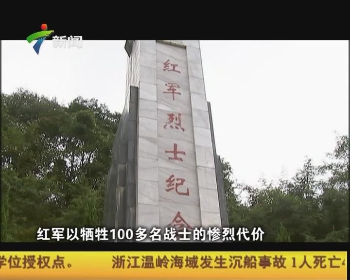 红军长征过粤北 万里征途第一站