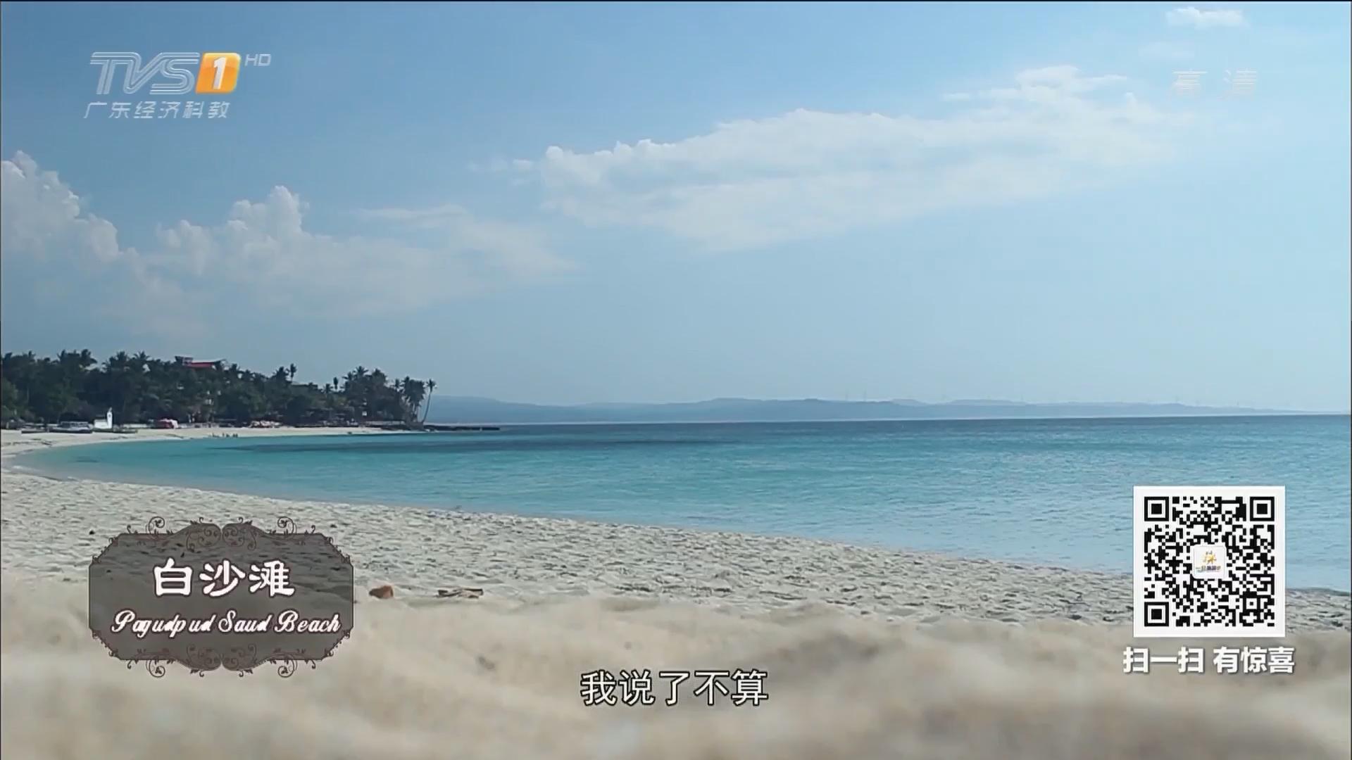 菲律宾——白沙滩