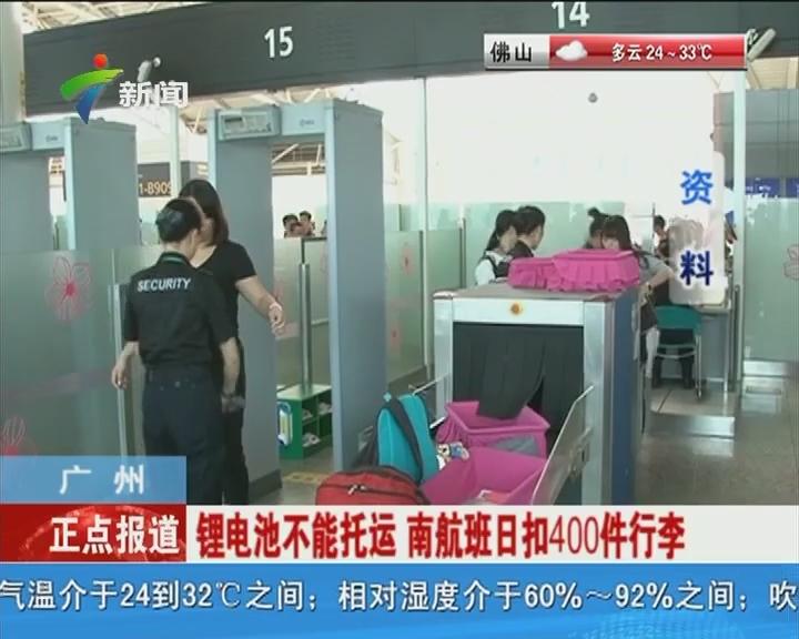 广州:锂电池不能托运 南航班日扣400件行李