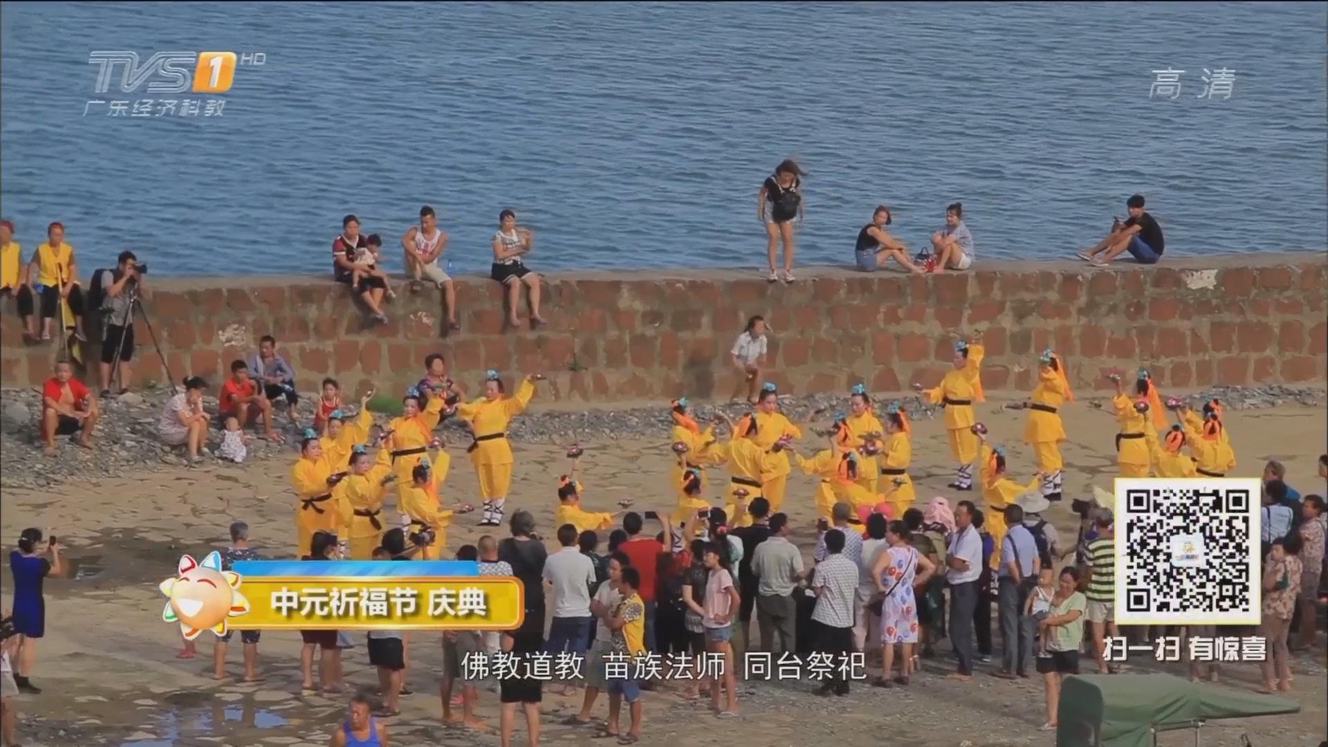 湘西探旅——中元祈福节 庆典