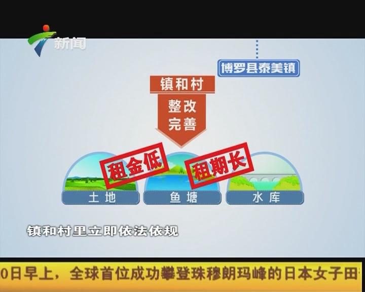 惠州巡察 整治基层突出问题