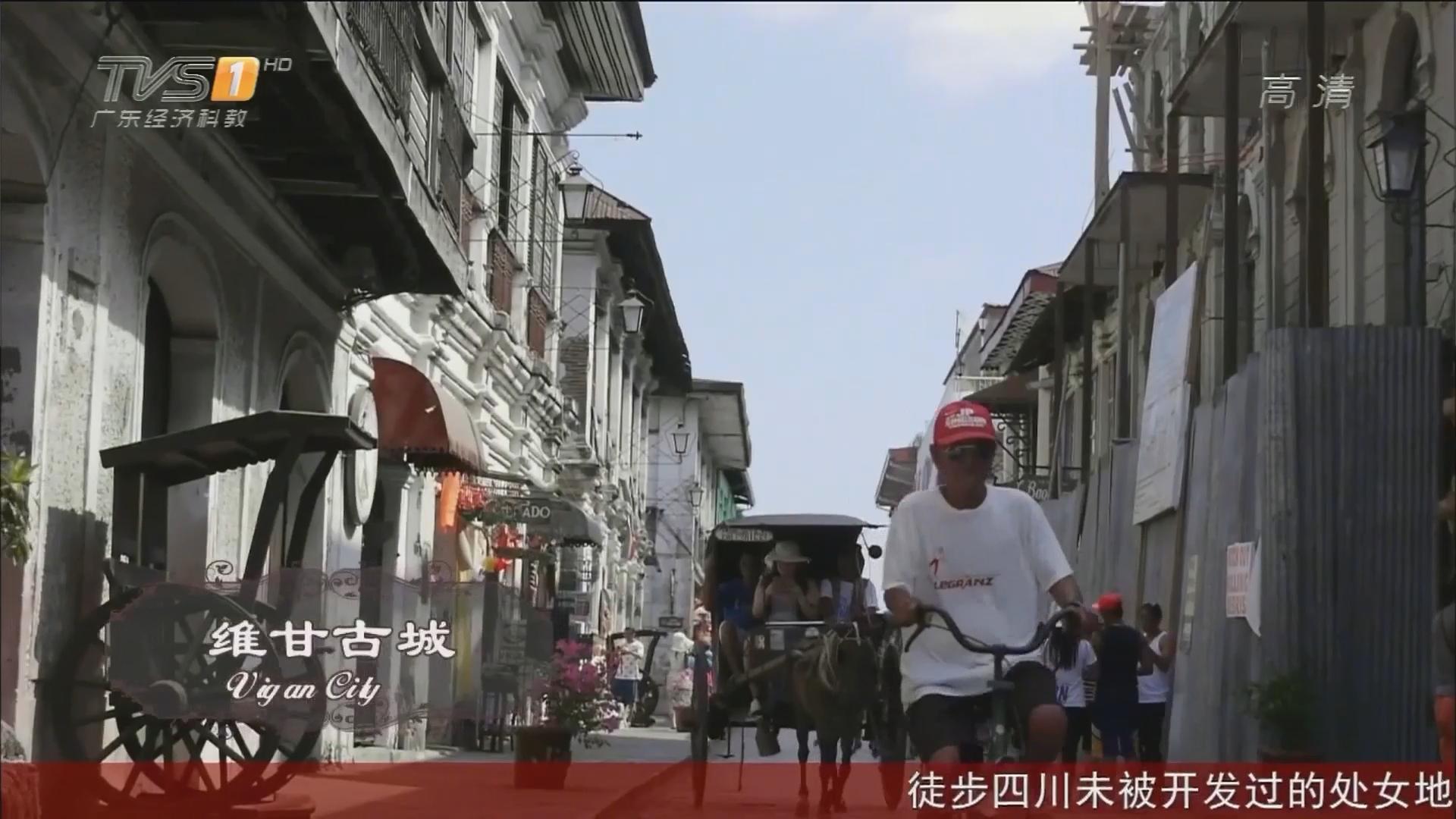 菲律宾——维甘古城