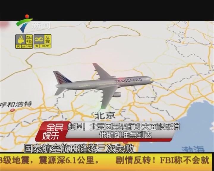 北京因雾霾航班大面积取消