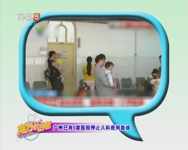 广州已有5家医院停止儿科夜间急诊