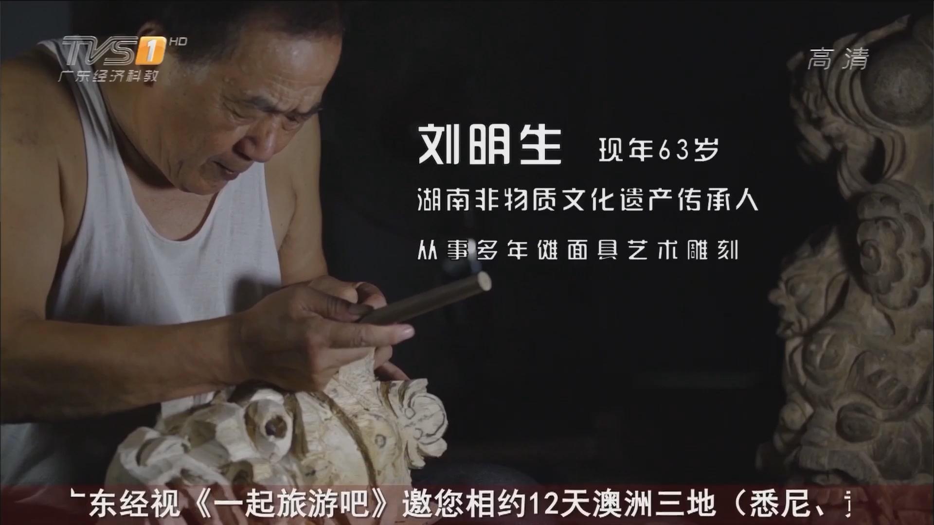 探秘湘西——传统工艺 傩面具