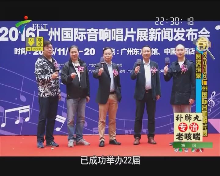2016广州国际音响唱片展:圆满落幕
