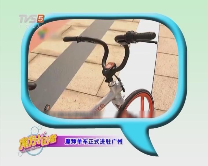 摩拜单车正式进驻广州