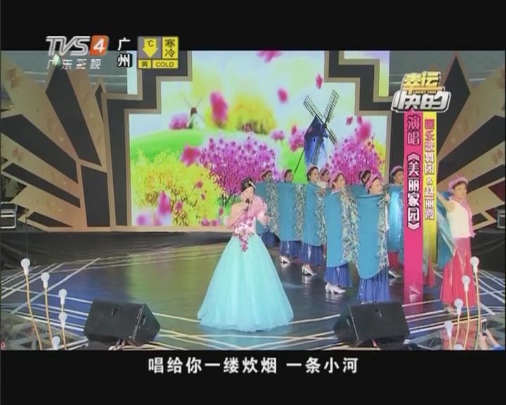 颐乐歌舞团&赵丽霞 演唱《美丽家园》