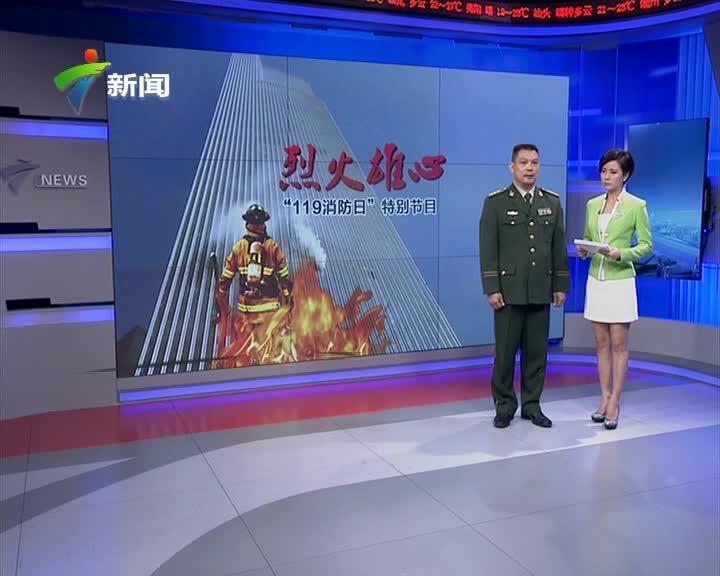 """救生科技装备-广州东塔""""119""""消防演练"""