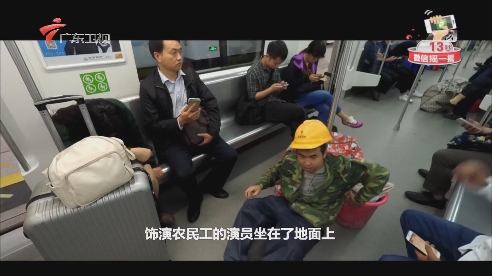 目睹农民工乘地铁