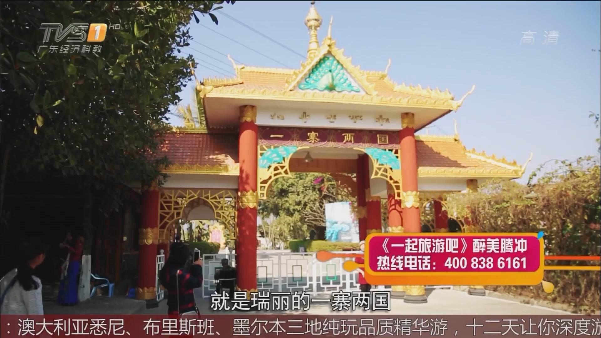 """腾冲——瑞丽""""一寨两国"""""""