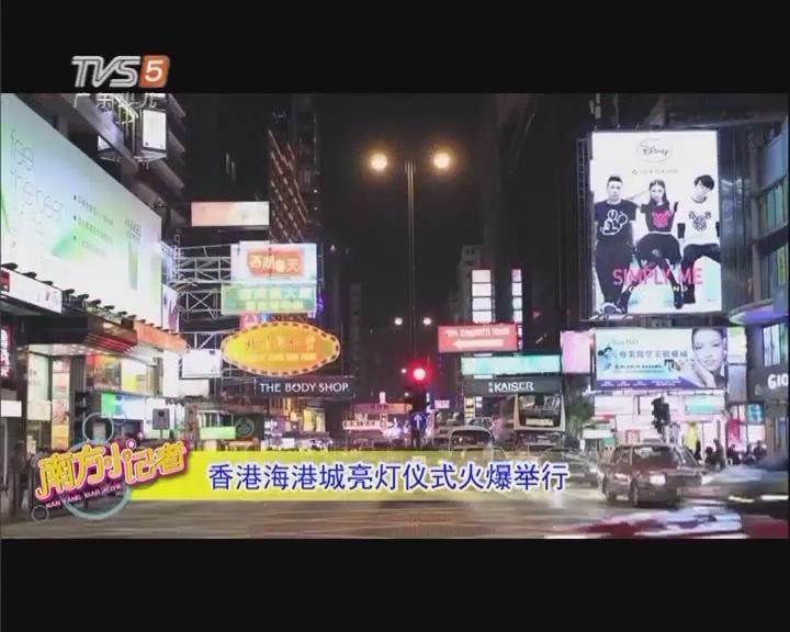 香港海港城亮灯仪式火爆举行