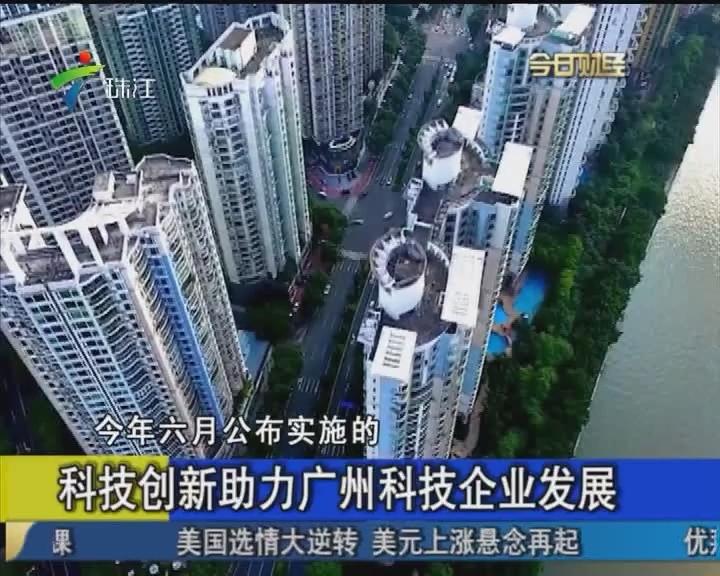 科技创新助力广州科技企业发展