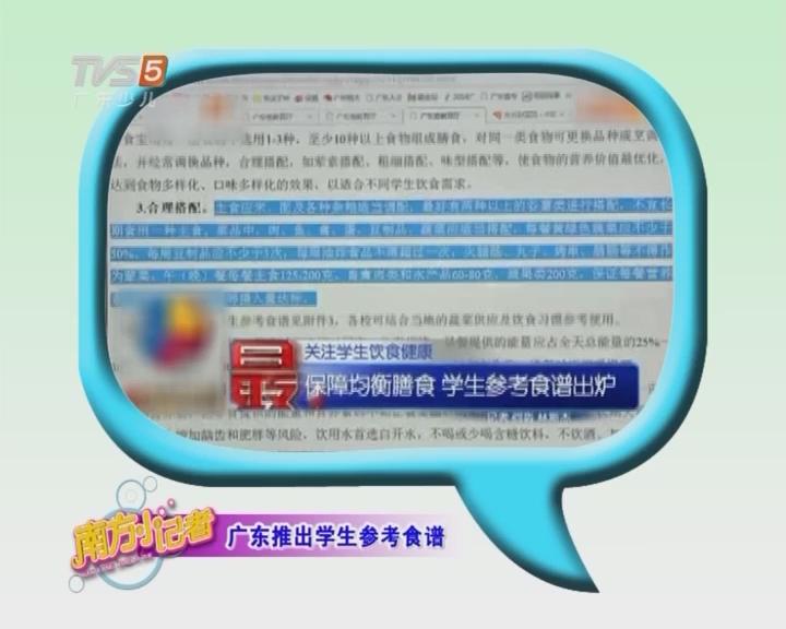 广东推出学生参考食谱