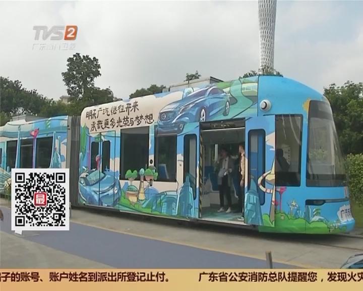 广州有轨电车:新主题有轨电车今日上线