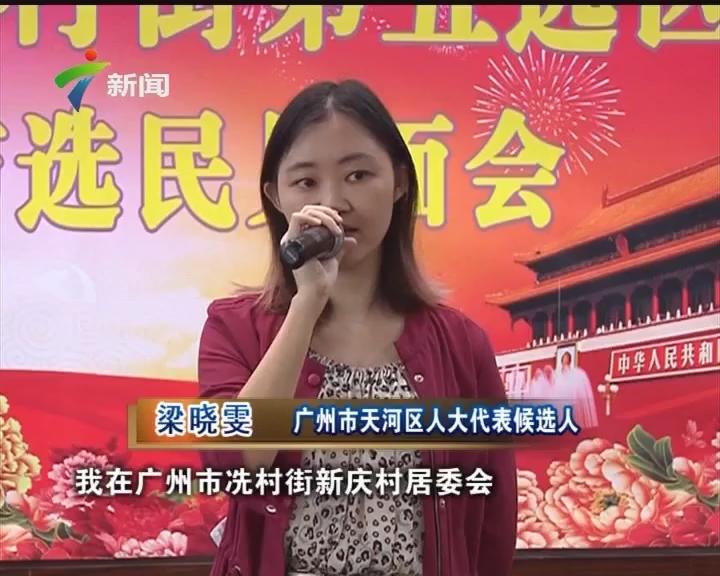 广东县乡人大换届选举依法有序进行