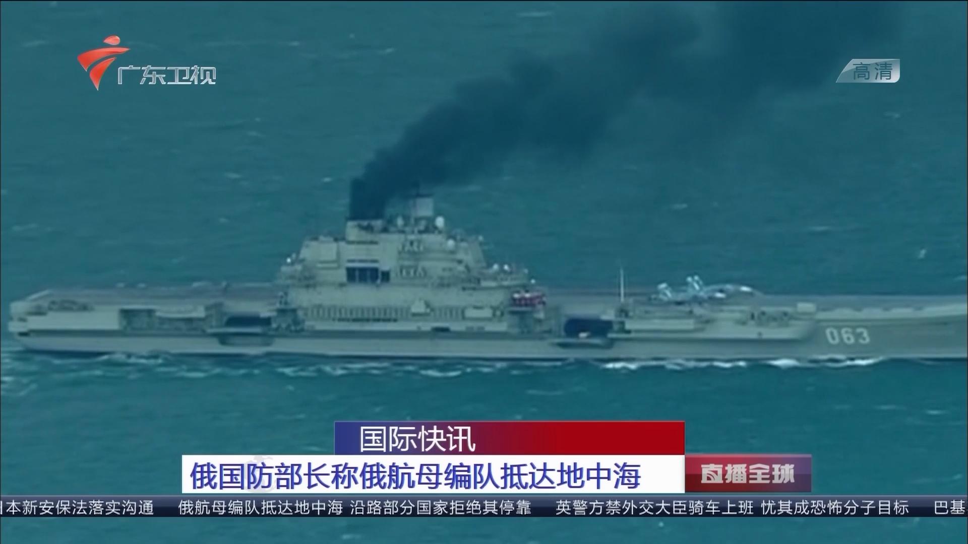国际快讯:俄国防部长称俄航母编队抵达地中海