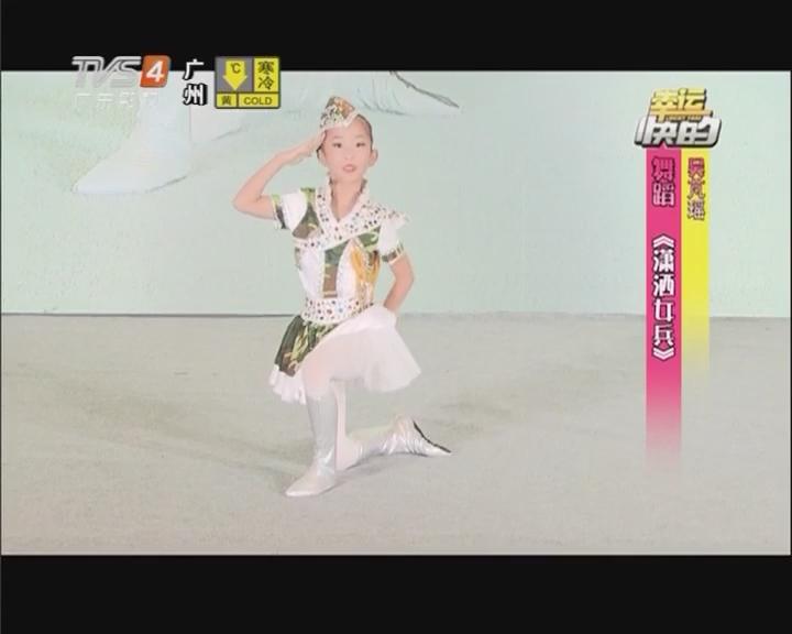 吴芃瑤 舞蹈 《潇洒女兵》