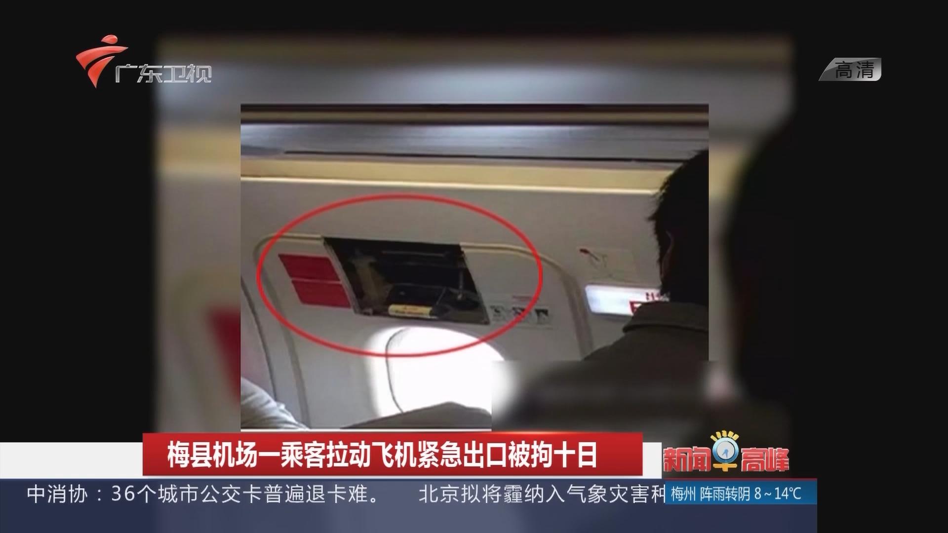 梅县机场一乘客拉动飞机紧急出口被拘十日