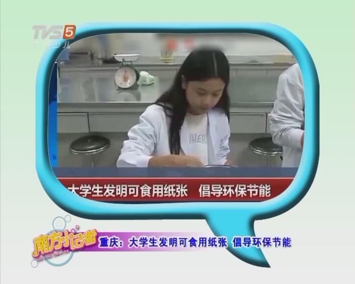 重庆:大学生发明可食用纸张 倡导环保节能