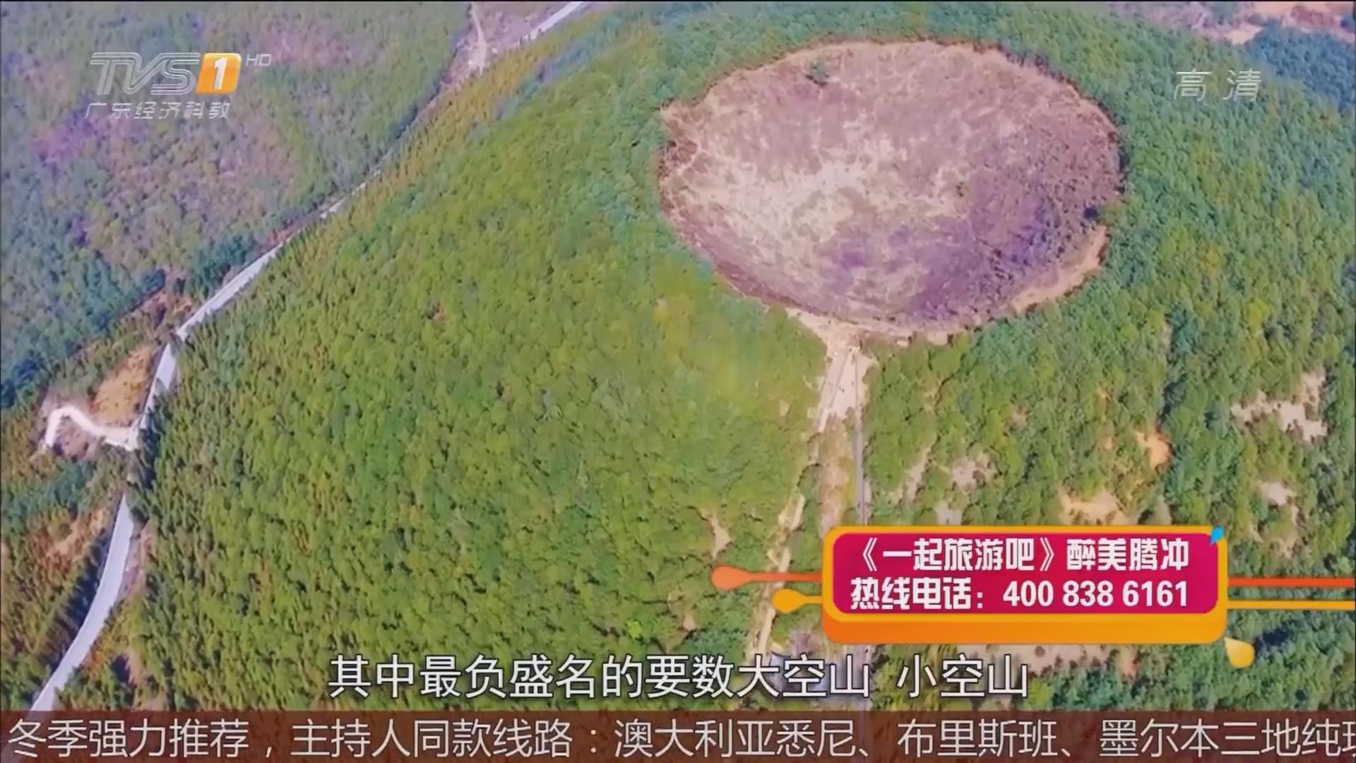 腾冲——火山口