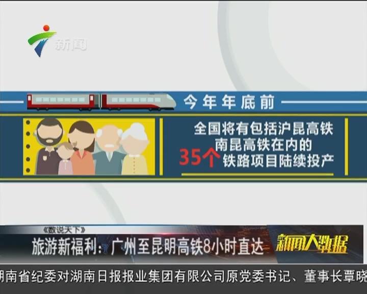 旅游新福利:广州至昆明高铁8小时直达