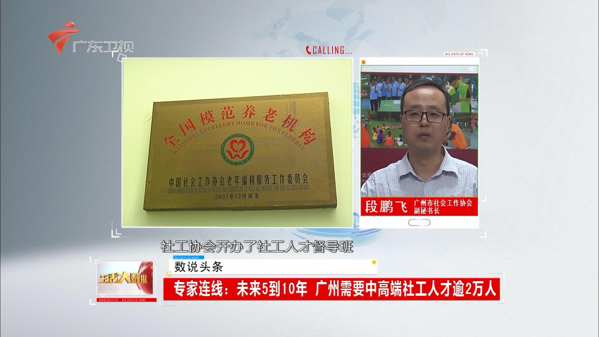 专家连线:未来5到10年 广州需要中高端社工人才逾2万人
