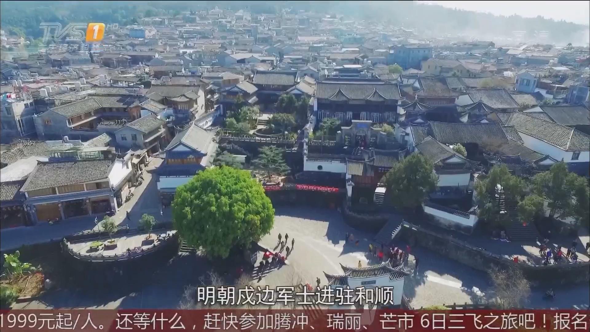 腾冲——和顺古镇