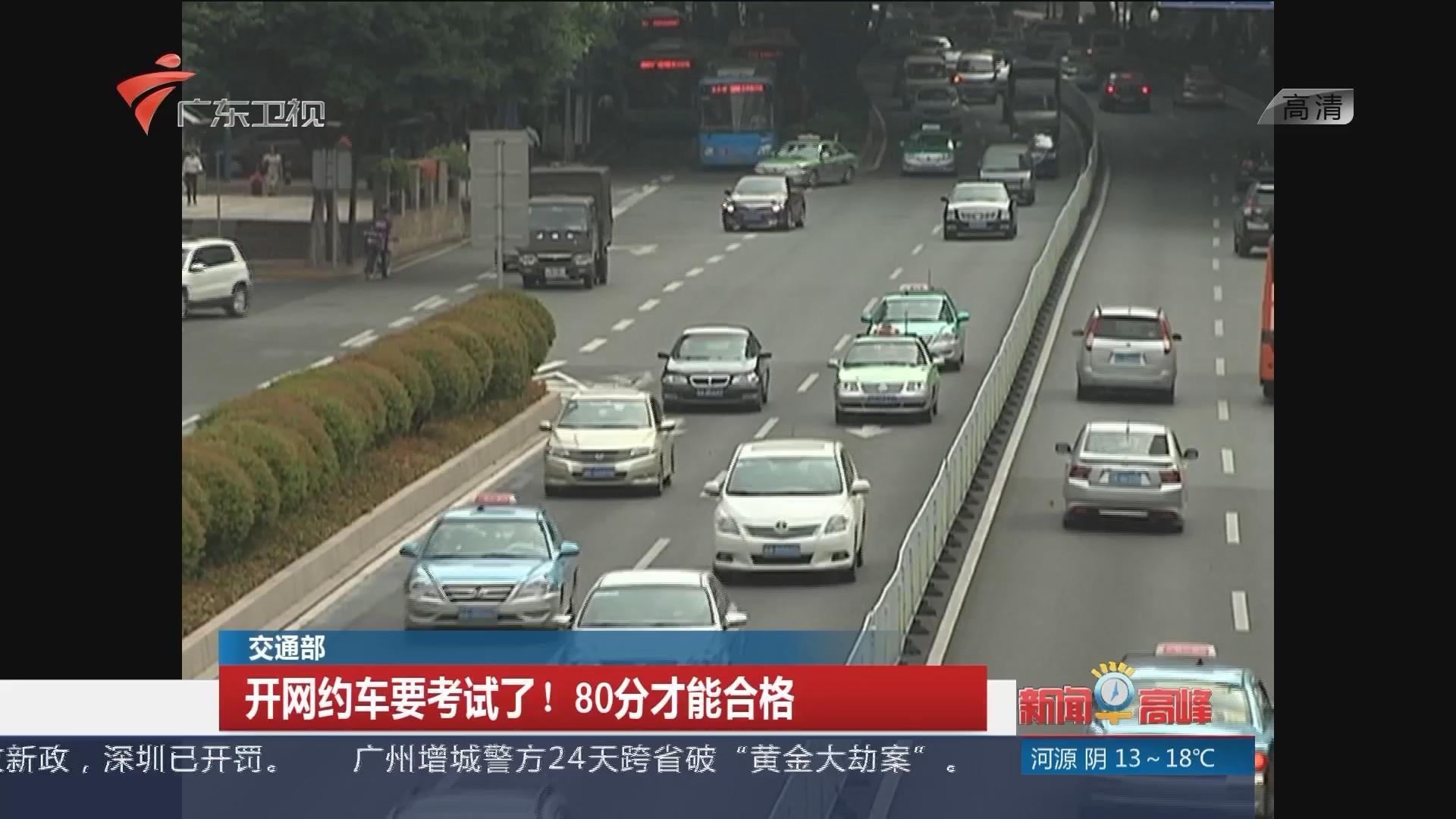 交通部:开网约车要考试了!80分才能合格