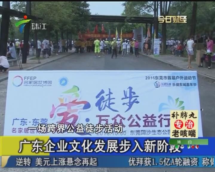 广东企业文化发展步入新阶段