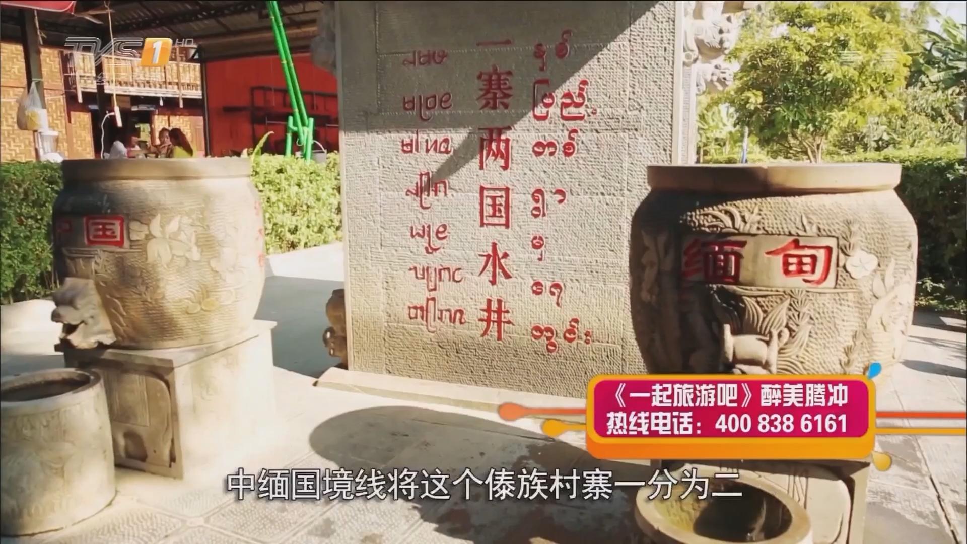 """腾冲——瑞丽的""""一寨两国"""""""